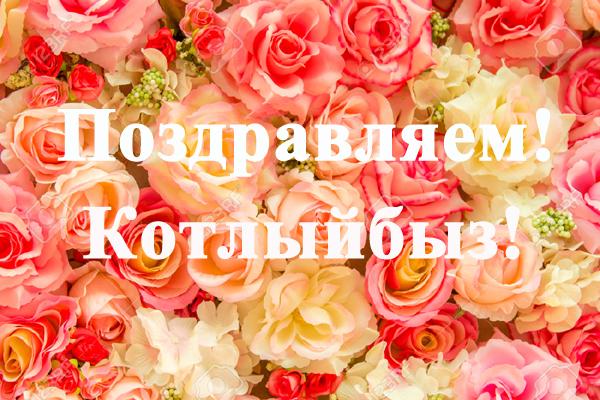 Поздравления на татарском языке - Шугурово. рф 73