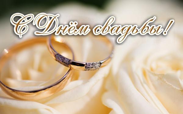 Поздравление к дню годовщине свадьбы