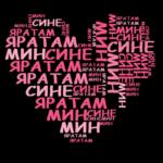 Слова для любимой/любимого на татарском языке (Татарские слова любимому)