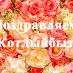 Поздравления на татарском языке с переводом на русский